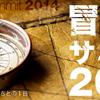 冒険家が世田谷に結集する!フロムイエロートゥオレンジ、 『冒険家サミット2014 Extremer Summit 2014』を開催