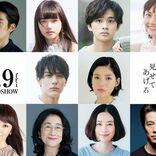 中川大志&石井杏奈W主演 映画『砕け散るところを見せてあげる』新公開日決定