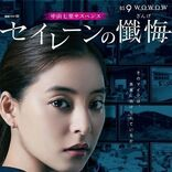 新木優子の目線が訴えかける…「報道」のタブーに切り込んだ衝撃作