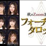 カミングフレーバー、Zoomオンライン生演劇第3弾千秋楽「コメディは難しい」