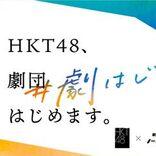 「HKT48 劇団はじめます」 劇団ノーミーツが全面サポート