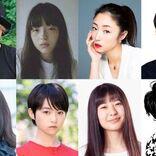 伊藤万理華 デザイン業界描く新ドラマ出演、12月スタート