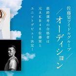 元AKB48チーム8佐藤栞とともにユニットデビュー、新オーディション始動