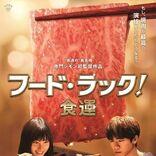 前田敦子「観た後はその足で焼肉コース」賞賛の声続々『フード・ラック!食運』