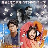 SKE48須田亜香里初主演『打姫オバカミーコ』スクリーンに登場