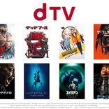 dTV、20世紀スタジオとディズニー配給の洋画200本&海外ドラマ1800エピソード配信開始