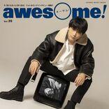 吉沢亮『awesome!』の映画『AWAKE』巻頭40ページ特集表紙に登場