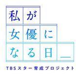 『恋つづ』『MIU404』などのプロデューサーらが審査、未来の女優を発掘