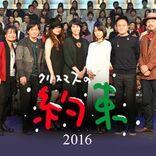 小田和正の恒例『クリスマスの約束』2016年&2017年回を配信、今年は休止