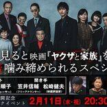 驚異の高評価、綾野剛主演の衝撃作『ヤクザと家族』を特番で徹底解剖