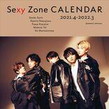 「Sexy Zone 2021年度カレンダー」ついに完成、『女性自身』で先行紹介