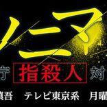 香取慎吾 ドラマ取材時の横顔オフショットに反響「どの姿もカッコいい」