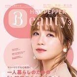宇野実彩子『HOTPEPPER Beauty』表紙登場、潤肌キープの秘訣も披露