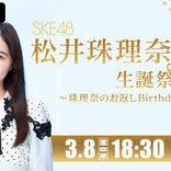 SKE48松井珠理奈、卒業前最後の「生誕祭ファンミ」生配信が決定