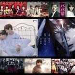 Kis-My-Ft2主演のdTVオリジナルドラマ等全12作品 無料配信企画がホワイトデーに再開催決定