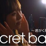福原遥 YouTubeチャンネルで「歌ってみた」動画を公開、『secret base』カバー