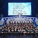 STU48 4周年コンサート、5年目に向けてのスタートと飛躍誓う