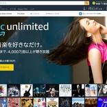 Amazonの定額制音楽ストリーミング「Amazon Music Unlimited」が国内でもサービス開始