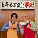 King & Prince 平野紫耀&高橋海人、自ら考えたオリジナルレシピでお弁当作り対決