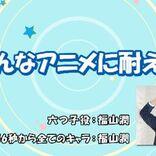 人気声優・福山潤 とんでもない内容のアニメキャラにされてしまう『耐え子の日常』