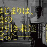 迫りくる古田新太の狂気、逃げられない松坂桃李『空白』特報映像解禁