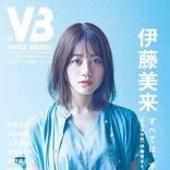 VB (VOICE BRODY) リニューアル号、完全保存版の伊藤美来 大特集