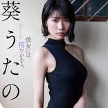 期待の新進女優 葵うたの『週プレ』初登場「新しい自分に出会えた撮影でした」