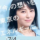 浜辺美波出演、令和3年東京都議会議員選挙の周知用動画が公開