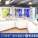 AKB48柏木由紀、一時休養の想いを告白「心配はあるが後で経験談として明るく話せたら」