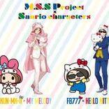 ファン待望のコラボ企画 「M.S.S Project × Sanrio characters」が始動