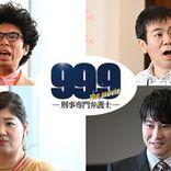松本潤主演『99.9-刑事専門弁護士-THE MOVIE』特報解禁、ラストにオヤジギャグ