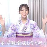 貴島明日香、今年初の浴衣姿で激辛流しそうめんに挑戦「ハバネロやば!」