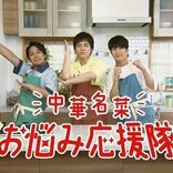重岡大毅、桐山照史、濵田崇裕に現場は笑いが止まらない?料理を楽しむ新Webムービー公開