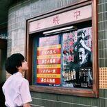 """伊藤万理華、ガニ股&白目剝く""""時代劇オタク""""で新境地"""