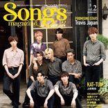 Snow Man 音楽専門誌『Songs magazine』表紙に登場、楽曲へのこだわり語る