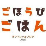 桜井日奈子&古川雄輝の2ショットに「ほんわかオーラに癒される」の声