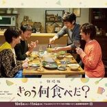 劇場版『きのう何食べた?』寄り添う松村北斗に嫉妬の西島秀俊…恋のライバルに!?