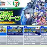 「ファンタシースターオンライン2」×「セブン-イレブン」8大コラボ決定