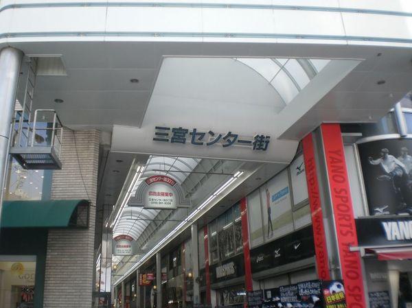 三宮・元町