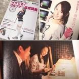 増田有華が『経済界 別冊』に登場 「父との食事ショットがまるでカップル」
