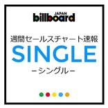 【ビルボード】Hey! Say! JUMP『OVER THE TOP』283,090枚を売り上げシングル・セールス1位、オザケンは3位まで順位アップ