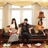Perfume 初主演ドラマにガチで挑戦!!テレ東ドラマSP『パンセ』ってどういう意味?