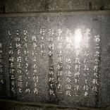 【心霊スポット検証】処刑場跡地に建設された『東池袋中央公園』で謎の音を聞いた話 / そして判明した恐怖すぎる事実
