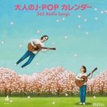 レコード会社5社による『大人のJ-POPカレンダー』シリーズ第2弾が3タイトル同時リリース