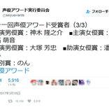 第11回声優アワード 神木隆之介さんと上白石萌音さんが受賞! 「声優じゃない」との声も……