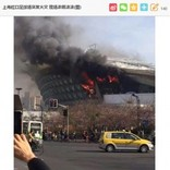 中国サッカー「上海申花」のホームスタジアムで大火災