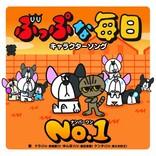 関西で人気のショートアニメ、飯田里穂らが槇原敬之の名曲カバー