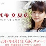 2017春ドラマ女優の人気ランキング!波瑠、武井咲を抜いたのは…