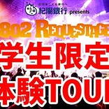 学生限定【FM802 REQUESTAGE15】ライブ体験TOUR実施