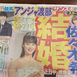 スポーツ紙1面に佐々木希さんとアンジャッシュ渡部建さんの結婚報道! SNSにお祝いメッセージが殺到